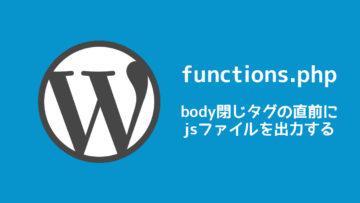 WordPressでbody閉じタグの直前に出力する内容をfunctions.phpに記述する方法