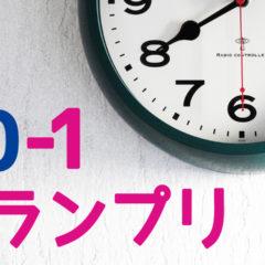 水曜日のダウンタウン30秒ネタの大会「30-1グランプリ」結果まとめ