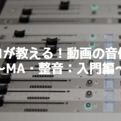 Audiostockセミナー「プロが教える!動画の音付け~MA・整音:入門編~」で紹介された機材・ソフトまとめ