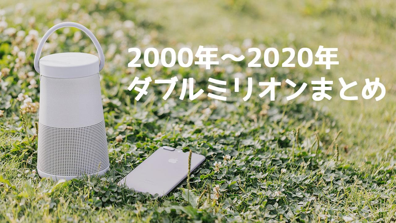2000年〜2020年までにダブルミリオンを達成したシングルまとめ