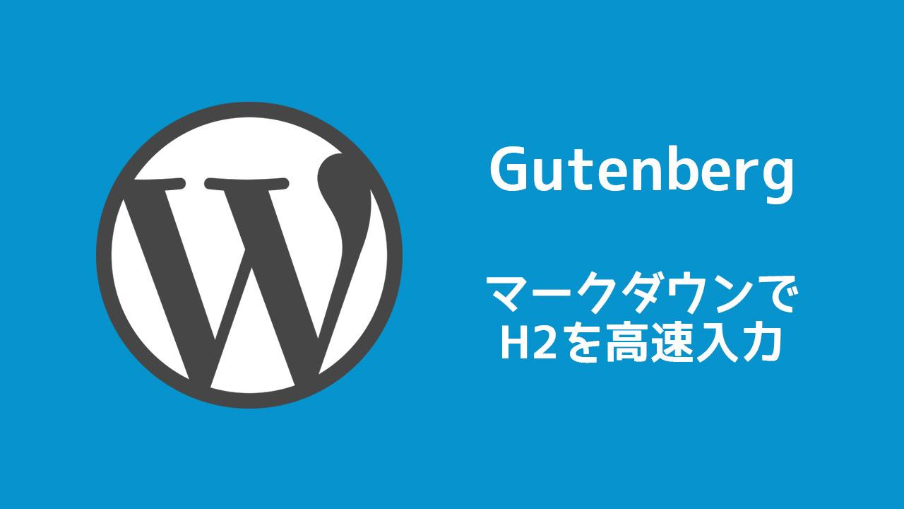WordPressのブロックエディタで見出しをマークダウン記法を使って高速で入力する方法