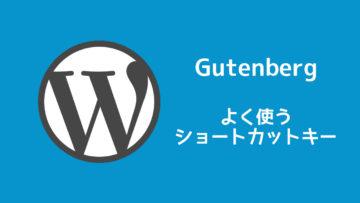 WordPressのブロックエディタで使えるショートカットのうち便利そうなものまとめ