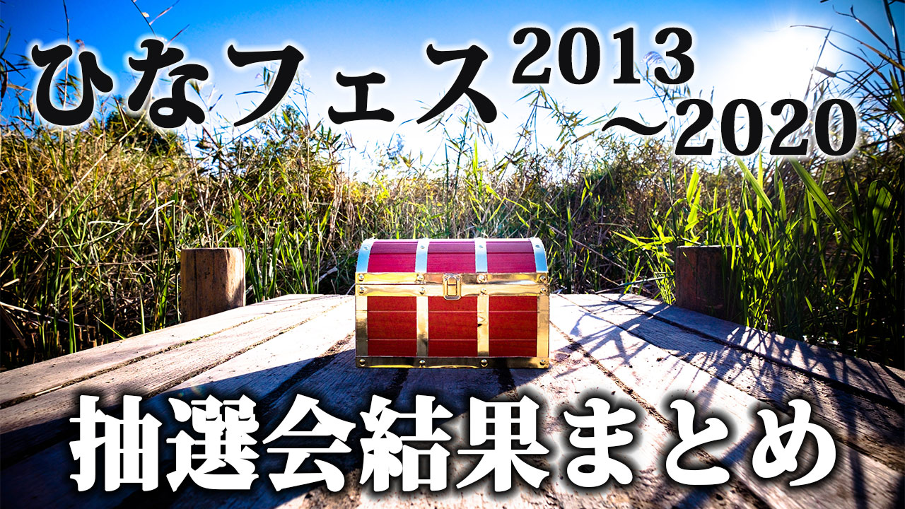 ひなフェス2013〜2020のソロ&シャッフルユニットに選ばれたメンバー一覧