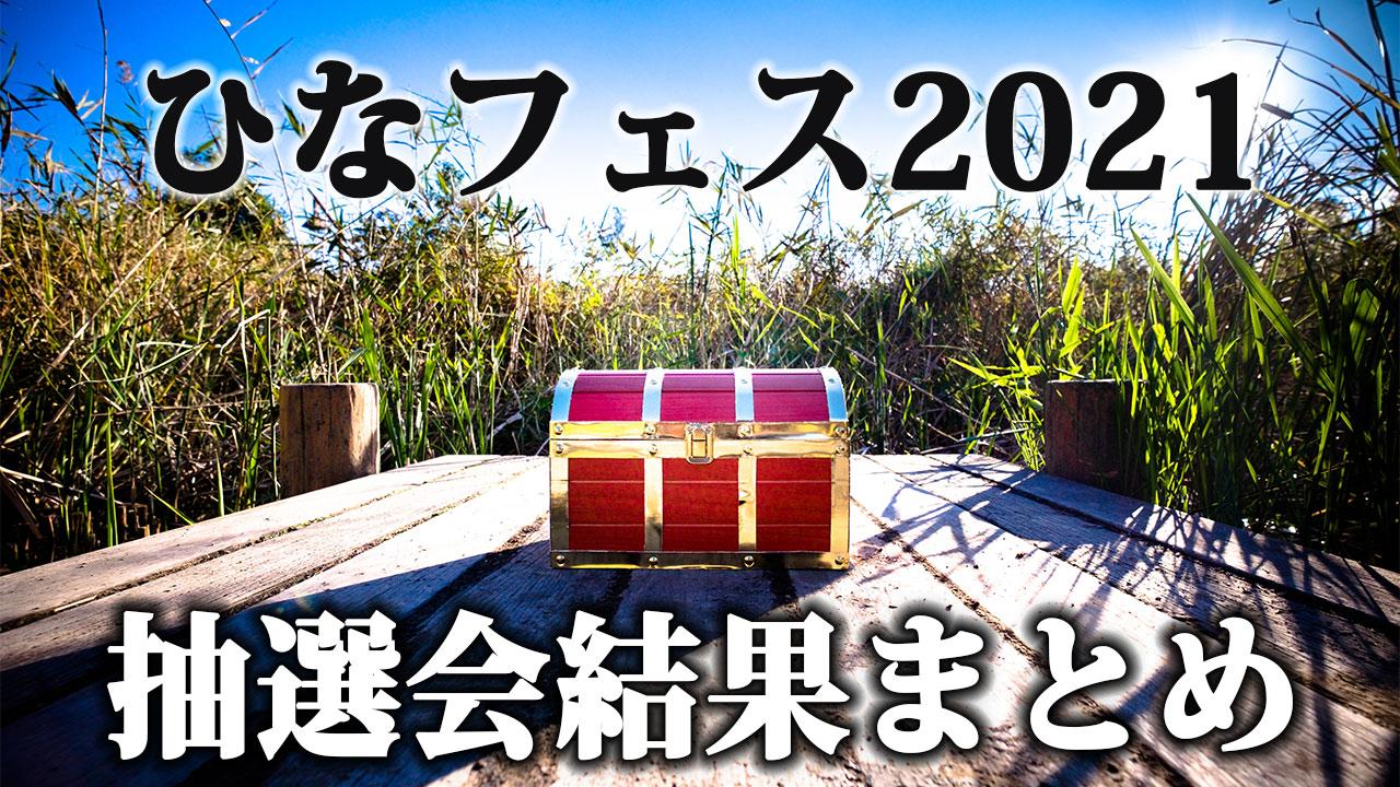 ひなフェス2021のソロ&シャッフルユニット抽選会結果まとめ