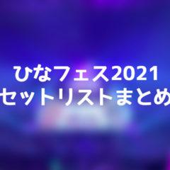 2021年3月27日・28日 ひなフェス2021 全4公演のセットリストまとめ