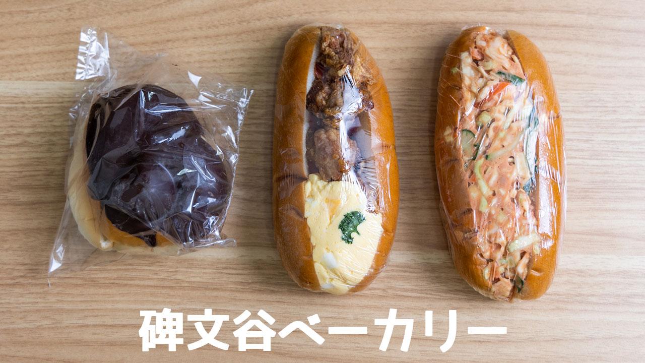 碑文谷ベーカリーの昔ながらのおかずパンとぎっちりご飯が詰まった弁当が懐かしくてうまい!