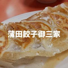 蒲田餃子御三家「你好(ニイハオ)・金春(コンパル)・歓迎(ホアンヨン)」の関係性まとめ