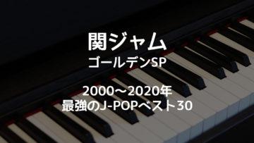 関ジャムゴールデンスペシャル!2000〜2020年最強のJ-POPベスト30まとめ