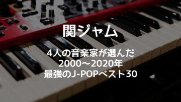 関ジャムゴールデンSP前に!4人の音楽家が選んだ2000〜2020年最強のJ-POPベスト30まとめ