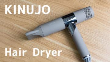 風量強いのに髪の毛に優しい「KINUJO」のヘアドライヤーがいい感じ!小型で軽量なのも良い!