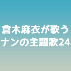 名探偵コナン放送1,000回記念で倉木麻衣が歌うコナンの主題歌24曲サブスク解禁!