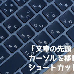 Macで「文章の先頭」「文章の末」にカーソルを移動させるショートカットキー