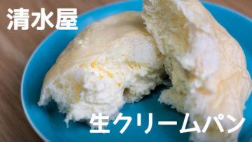 かりそめ天国でも紹介されていた岡山の「清水屋」生クリームパンがうますぎ!