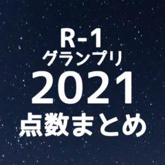 R-1ぐらんぷり2021の得票数一覧とR-1歴代優勝者まとめ