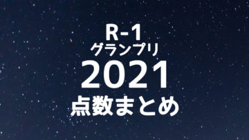 R-1グランプリ2021の得票数一覧とR-1歴代優勝者まとめ