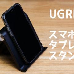小型・軽量で安価なUGREENのタブレットスタンドでiPhoneの簡易的な執筆環境を作ってみた