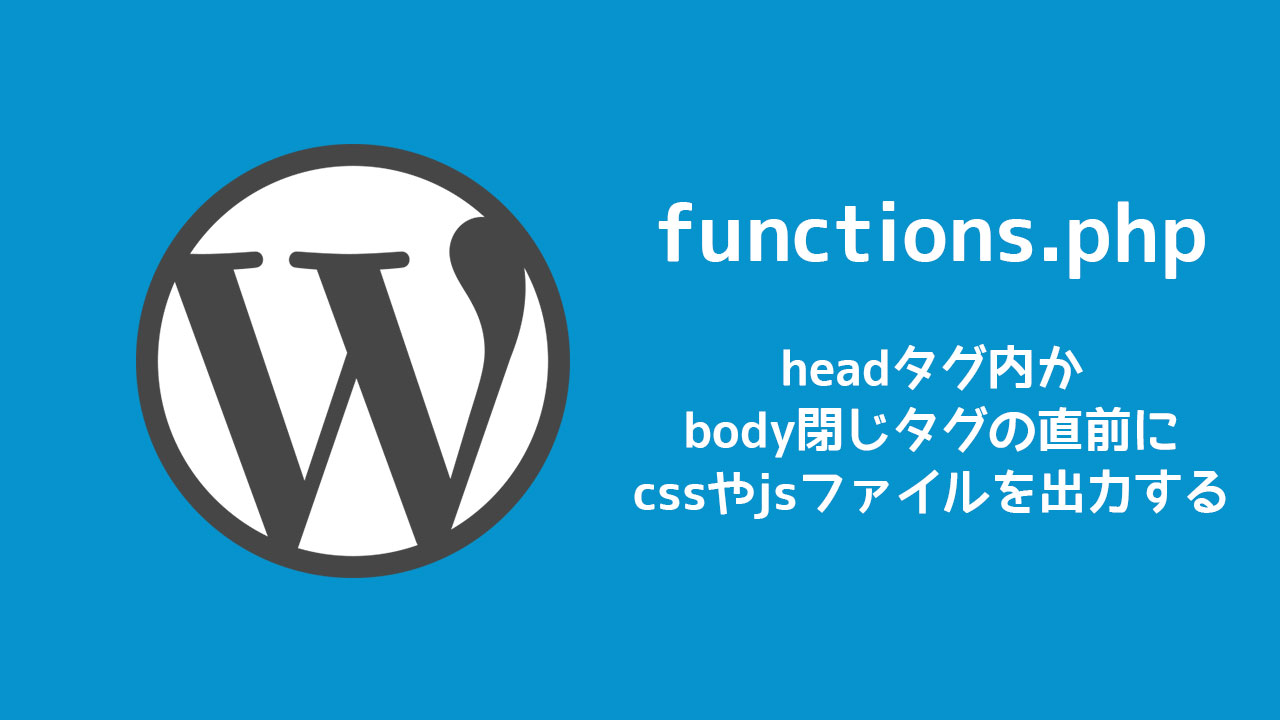 WordPressでheadタグ内やbody閉じタグ直前に出力する内容をfunctions.phpで管理する方法