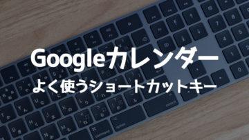 Googleカレンダーをパソコンのブラウザで使う時に多用するショートカットキーまとめ