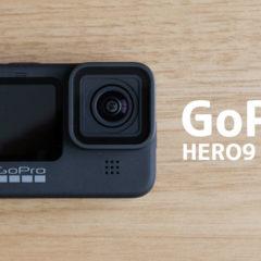 GoPro HERO9 Blackを購入したので一緒に買ったアクセサリーと共にご紹介します!