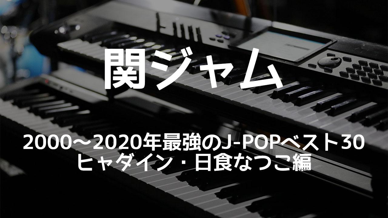 関ジャム 日食なつこ・ヒャダインが選ぶ「2000〜2020年最強のJ-POPベスト30」