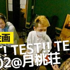 2021年4月20日実験イベント「TEST! TEST!! TEST!!! vol.2」をやってきました!