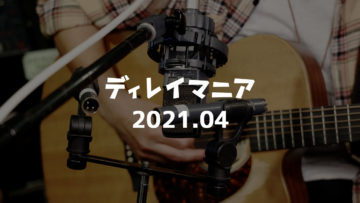 【2021年4月まとめ】アコギの音素材録音をしたりルーター買い替えて生配信環境が改善されたりしました
