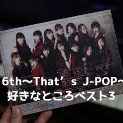 モーニング娘。'21のフルアルバム「16th〜That's J-POP〜」の特に好きだったところをまとめた「勝手にベスト3」