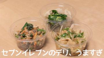 セブンイレブンの副菜的な惣菜というかデリ、うますぎないですか?