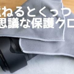 重ねるとくっつく不思議な保護クロス「Stick It Wrapper」がカメラやパソコンを包むのに最適!