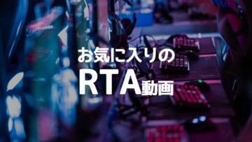 懐かしいゲームのRTA動画が面白すぎるので好きな動画をご紹介します