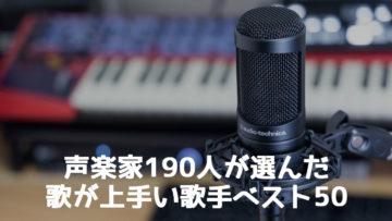 本当のとこ教えてランキング「声楽家190人が選んだ 歌が上手い歌手ベスト50」まとめ