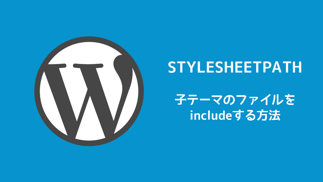 WordPressで子テーマのディレクトリに含まれるファイルをincludeする方法