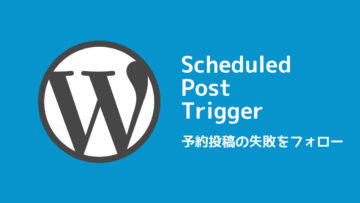 WordPressで予約投稿が失敗した時に入れたいプラグイン「Scheduled Post Trigger」