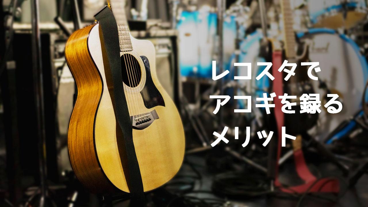 アコギをレコーディングスタジオで録るメリット