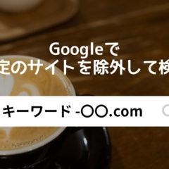 Google検索で「食べログ」だけを表示させないように検索する方法
