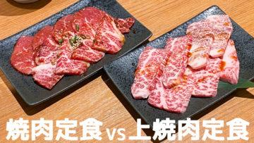 KollaBoのランチ焼肉比較!焼肉定食と上焼肉定食を食べ比べてみました!