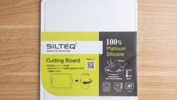 電子レンジで簡単除菌できるまな板「SILTEQ SILTEQ」が便利すぎて手放せない