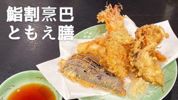 武蔵小山の「鮨割烹 巴」のランチ限定「ともえ膳」が満足度高すぎる!
