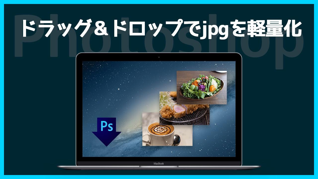 Photoshopを使って「ドラッグ&ドロップだけでjpgを軽量化」できるように設定する方法