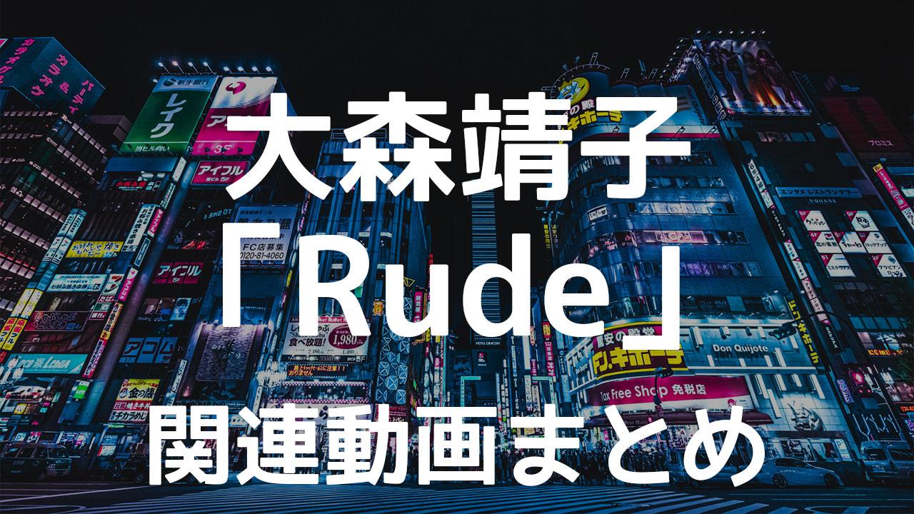 大森靖子が歌う街録chの主題歌「Rude」がリリースされたのでRude関連の動画をまとめました!
