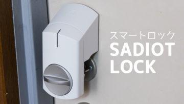 スマートロック「SADIOT LOCK」を使ってみた!スマホでできる鍵の開け閉めが快適すぎる!【PR】