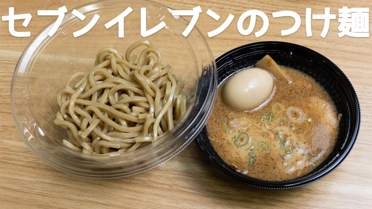 セブンイレブンの「とみ田監修 濃厚豚骨魚介 味玉冷しつけ麺」がうますぎ!