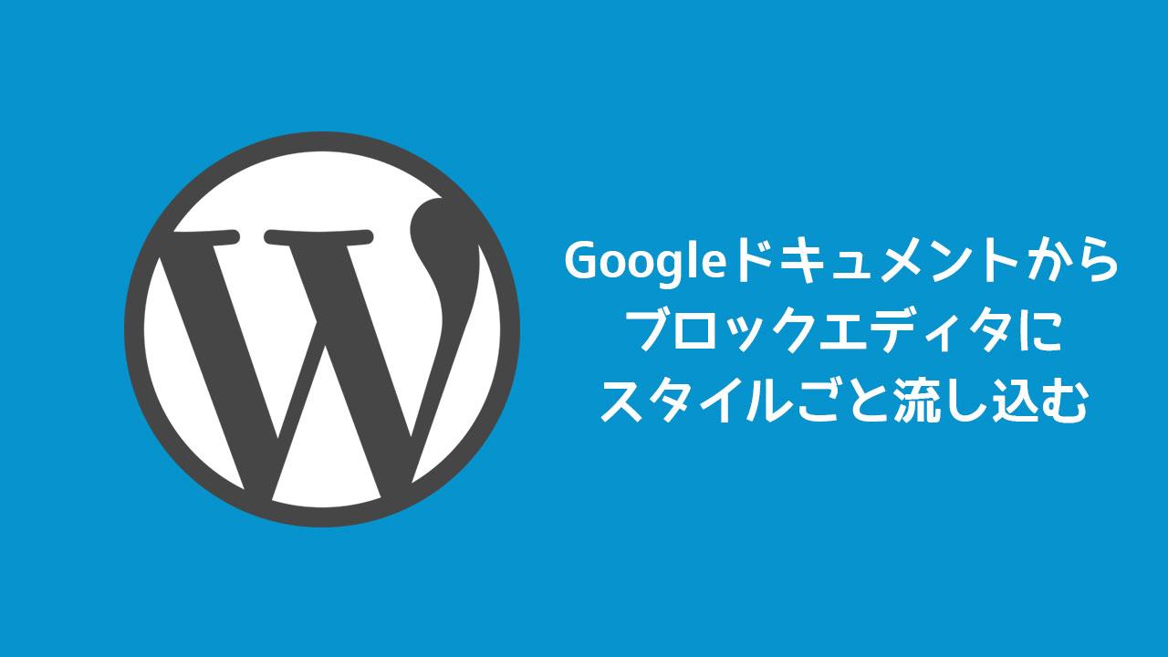 Googleドキュメントの見出しなどの書式をWordPressのブロックエディタにコピペするとそのまま反映される