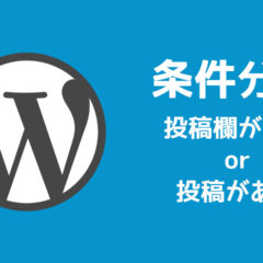 WordPressで本文の入力があるかないかで条件分岐する方法