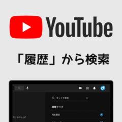 YouTubeの履歴の中から特定の動画を検索する方法