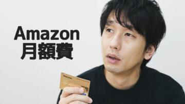 Amazonに毎月かかる費用の「407円」「780円」「980円」は何のお金?