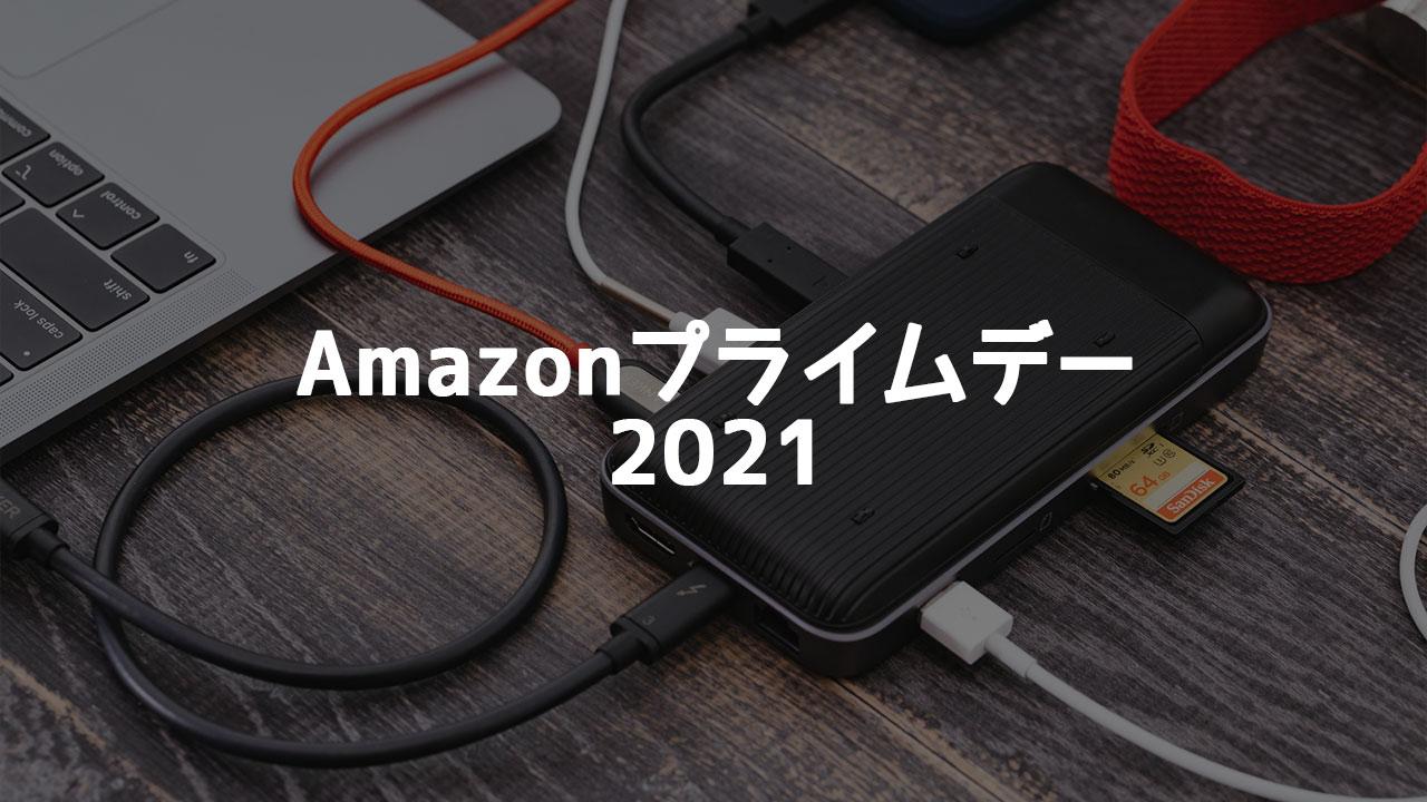 Amazonプライムデーでチェックしておきたいアイテムの個人的メモ