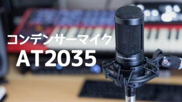 コンデンサーマイク「audio-technica AT2035」がビデオ会議用に使いやすくて最高!
