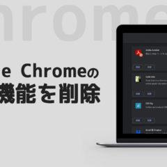 Chromeの拡張機能を削除する方法!メモリ使用量の削減に!