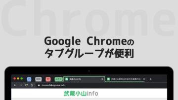 Chromeで増えたタブをまとめる「タブグループ」が便利!見た目もスッキリしてメモリ使用量も減らせる!